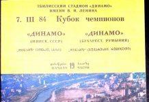 7 martie 1984 Dinamo Minsk - Dinamo Bucuresti